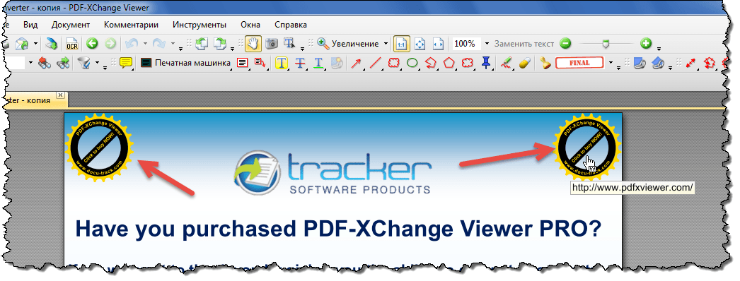 демо метки в PDF-XChange Viewer