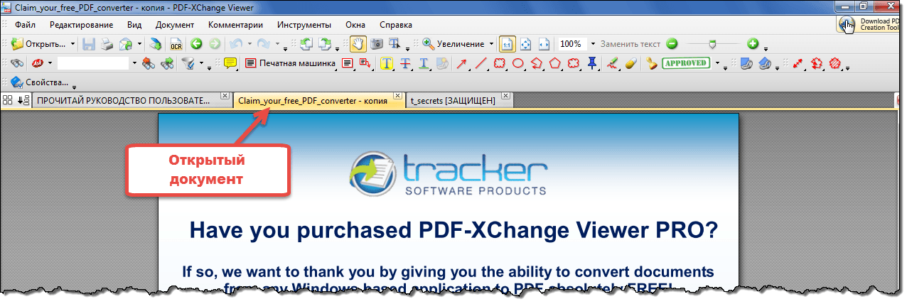 программа PDF-XChange Viewer