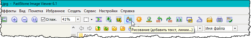панель инструментов в программе FastStone Image Viewer