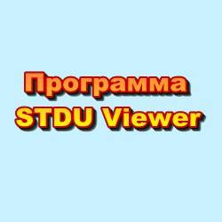 STDU Viewer – что за программа