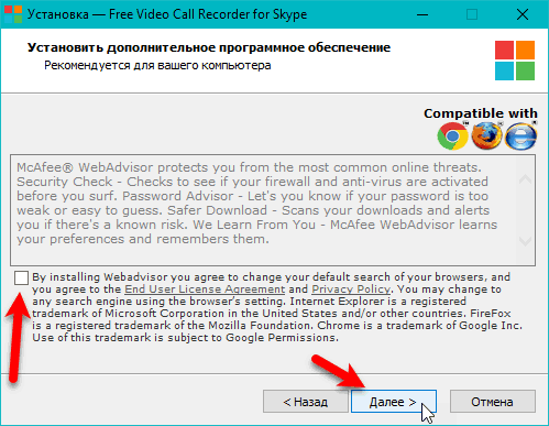 установка Free Video Call Recorder for Skype