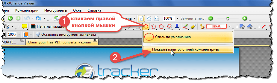 выбор стилей в PDF-XChange Viewer