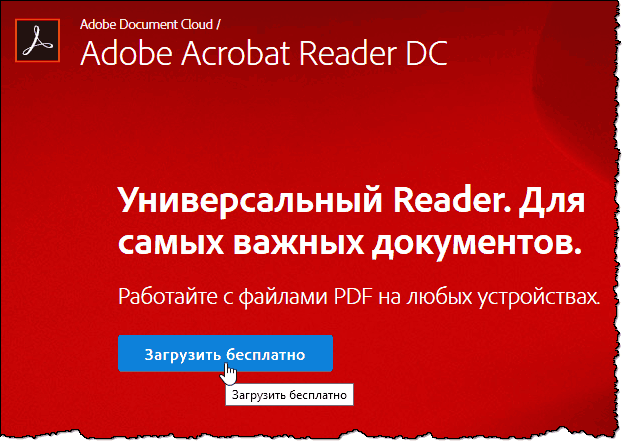 загрузить Adobe Acrobat Reader